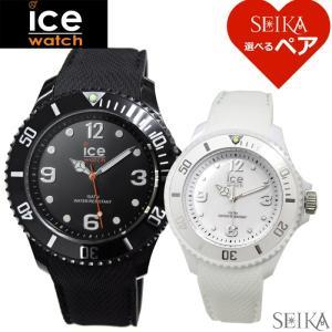 (ショップ袋プレゼント!)ペアウォッチ アイスウォッチ  メンズ 007265(121)ブラックレディース 014577(116)ホワイト  腕時計【SEIKA厳選ペア】|ryus-select