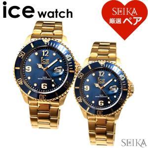 (ショップ袋プレゼント!)ペアウォッチアイスウォッチ ice watch スティールメンズ (200)16762 レディース (199)016761【SEIKA厳選ペア】|ryus-select