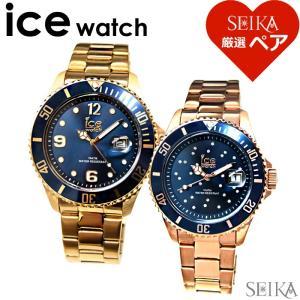 (ショップ袋プレゼント!)ペアウォッチアイスウォッチ ice watch スティールメンズ (200)016762 レディース (212)016774 時計 腕時計【SEIKA厳選ペア】|ryus-select