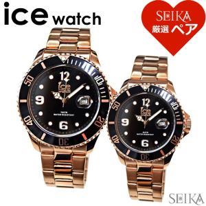 (ショップ袋プレゼント!)ペアウォッチアイスウォッチ ice watch スティールメンズ (202)016764 レディース (201)016763【SEIKA厳選ペア】|ryus-select