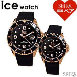 (ショップ袋プレゼント!)ペアウォッチアイスウォッチ ice watch スティールメンズ (204)016766 レディース (203)016765【SEIKA厳選ペア】|ryus-select