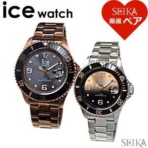 (ショップ袋プレゼント!)ペアウォッチ アイスウォッチ スティールメンズ (205)016767 レディース (206)016768 時計 腕時計【SEIKA厳選ペア】|ryus-select