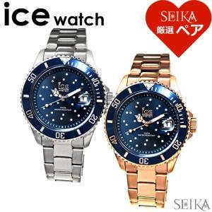 (ショップ袋プレゼント!)ペアウォッチ アイスウォッチ スティールメンズ (211)016773 レディース (212)016774 時計 腕時計【SEIKA厳選ペア】|ryus-select