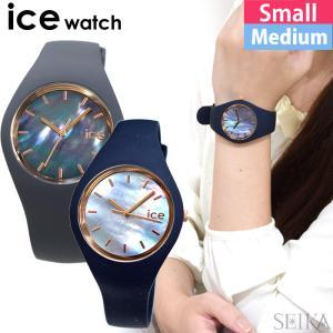時計 アイスウォッチ ice watchアイス パール ICE pearl 時計 メンズ レディース|ryus-select