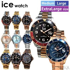 (レビューを書いて5年保証) アイスウォッチ アイス スティール (2) 時計 レディース ミディアム ラージ サイズ|ryus-select