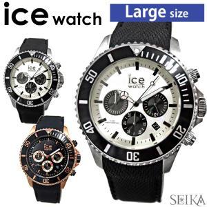 アイスウォッチ ice watch アイス スティール ICE steel 時計 メンズ ラージ サイズLARGE 016302(192) 016305(193)|ryus-select