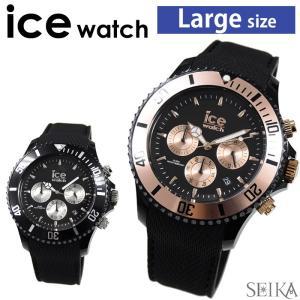 アイスウォッチ ice watchラージサイズICE urban 時計 メンズ 016304(176) 016307(177)|ryus-select