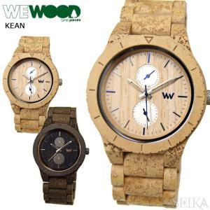【当店ならお得クーポンあり】ウィーウッド WEWOOD KEAN時計 腕時計 メンズ 46mm 木の時計 木製 軽量【正規輸入品】 ryus-select