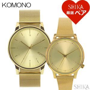 (特典付き) (ペア価格) ペアウォッチ コモノ メンズ (10)KOM-W2351 レディース(34)KOM-W2861 腕時計|ryus-select