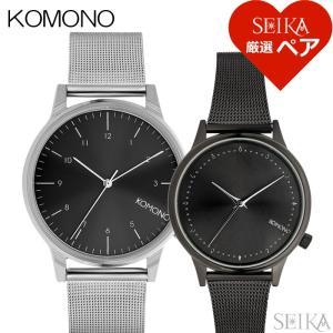 (特典付き) (ペア価格) ペアウォッチ コモノ メンズ (11)KOM-W2357 レディース(35)KOM-W2864 腕時計|ryus-select