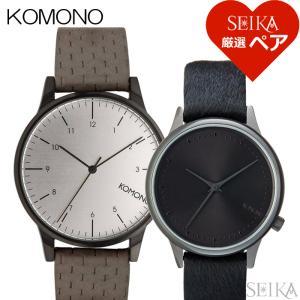 (特典付き) (ペア価格) ペアウォッチ コモノ メンズ (20)KOM-W2102 レディース(27)KOM-W2704 グレー 腕時計|ryus-select