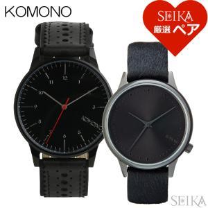 (特典付き) (ペア価格) ペアウォッチ コモノ メンズ (25)KOM-W2012 レディース(27)KOM-W2704 腕時計|ryus-select