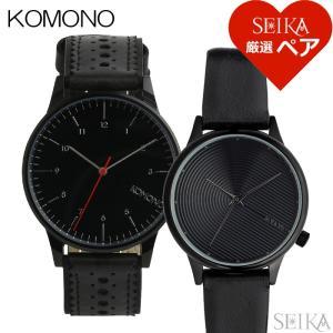 (特典付き) (ペア価格) ペアウォッチ コモノ メンズ (25)KOM-W2012 レディース(32)KOM-W2470 腕時計|ryus-select