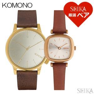 (特典付き) (ペア価格) ペアウォッチ コモノ メンズ (8)KOM-W2254 レディース(2)KOM-W1320 腕時計|ryus-select