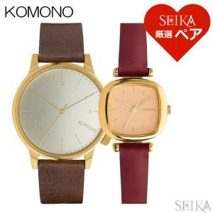 (特典付き) (ペア価格) ペアウォッチ コモノ メンズ (8)KOM-W2254 レディース(3)KOM-W1203 アイボリー ボルドー 腕時計|ryus-select