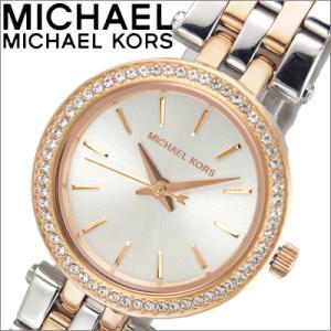 (レビューを書いて5年保証) 時計 マイケルコース MICHAEL KORS レディース (MK3298)|ryus-select