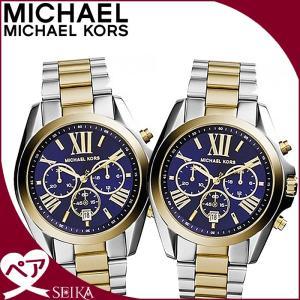 ペアウォッチ マイケルコース  MICHAEL KORSMK5976 同型時計 腕時計 メンズ レディースブルー ゴールド|ryus-select