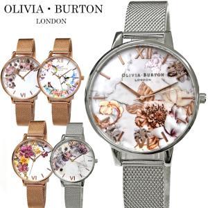 (5年保証) 時計 オリビアバートン メッシュ 花柄 フラワー 腕時計 レディース(新生活)|ryus-select