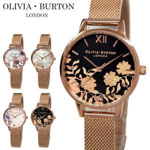 (レビューを書いて5年保証) 時計 オリビアバートン OLIVIA BURTON メッシュフラワー 腕時計 レディース ピンクゴールド|ryus-select
