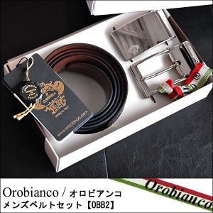 Orobianco/オロビアンコ メンズベルトセット【OBB2】110cm/2バックル/リバーシブル(ブラック/ブラウン)|ryus-select