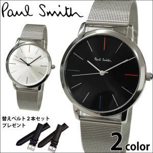 【当店ならお得クーポンあり】【替えベルト2本プレゼント】  ポールスミス PAUL SMITH P10054/シルバー P10055/ブラック 時計 腕時計 メンズ ryus-select