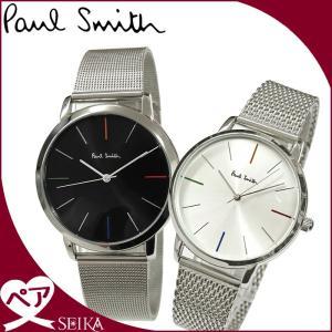 【当店ならお得クーポンあり】ペアウォッチ ポールスミス PAUL SMITHP10055/ブラック(メンズ) P10102/シルバー(レディース)時計 腕時計  ユニセックス メッシュ ryus-select
