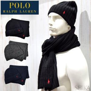 【当店ならお得クーポンあり】ポロ ラルフローレン Polo Ralph Lauren PC0190(1) マフラー&ニット帽 SET|ryus-select
