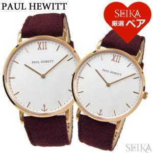 ペアウォッチ ポールヒューイット レザー PH-SA-R-ST-W-36S(12)メンズ PH-SA-R-SM-W-36S(18)レディース 腕時計 ダークベリー【SEIKA厳選ペア】|ryus-select