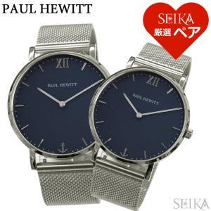 ペアウォッチ ポールヒューイット メッシュ PH-SA-S-ST-B-4(2)メンズ PH-SA-S-SM-B-4(5)レディース 腕時計 ブルー シルバー【SEIKA厳選ペア】|ryus-select