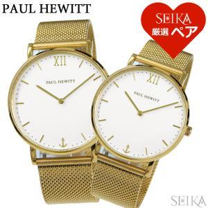 ペアウォッチ ポールヒューイット メッシュ PH-SA-G-ST-W-4(3)メンズ PH-SA-G-SM-W-4(6)レディース 腕時計 ゴールド【SEIKA厳選ペア】|ryus-select