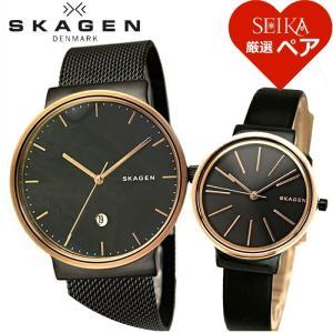 【当店ならお得クーポンあり】ペアウォッチスカーゲン SKAGENSKW6296 SKW2480 時計 腕時計 メンズ レディース メッシュ レザー 【SEIKA厳選ペア】|ryus-select
