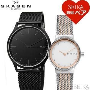 (レビューを書いて5年保証) 時計 (ペアウォッチ) スカーゲン SKW6422 メンズ SKW2699 レディース 腕時計  メッシュ 父の日 ryus-select