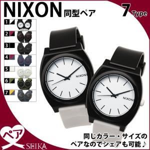 時計 ペアウォッチ NIXON ニクソン 腕時計 タイムテラー 2本同型