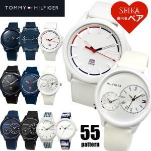 【当店ならお得クーポンあり】トミーヒルフィガー 腕時計 ペアウォッチ