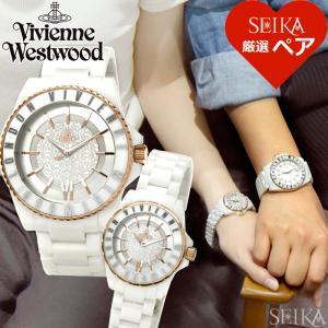ペアウォッチ ショップ袋付 ヴィヴィアンウエストウッド VV048RSWH VV088RSWH 時計 腕時計 メンズ レディース|ryus-select