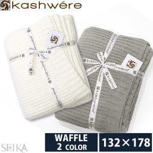 カシウェア ブランケット Mcrofiber Throw Textured Waffle Weave...