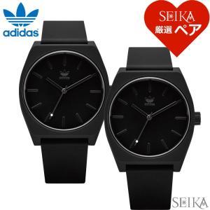 ペアウォッチアディダス adidas PROCESS_SP1(23)Z10-001 同型ペア 時計 腕時計 メンズ レディース ブラック シリコン【SEIKA厳選ペア】|ryus-select