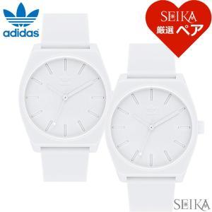 ペアウォッチアディダス adidas PROCESS_SP1(24)Z10-126 同型ペア 時計 腕時計 メンズ レディース ホワイト シリコン【SEIKA厳選ペア】|ryus-select