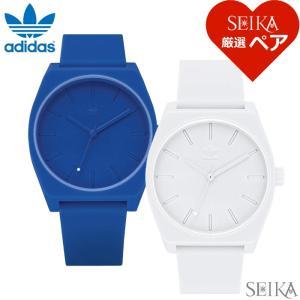 ペアウォッチアディダス adidas PROCESS_SP1メンズ (26)Z10-2490 (24)Z10-126レディース 時計 腕時計  ブルー ホワイト シリコン【SEIKA厳選ペア】|ryus-select