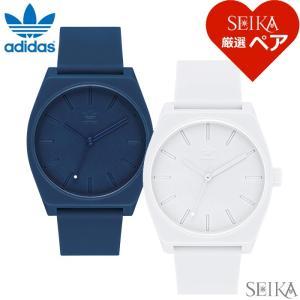 ペアウォッチアディダス adidas PROCESS_SP1メンズ (28)Z10-2904 (24)Z10-126レディース 時計 腕時計  ネイビー ホワイト シリコン【SEIKA厳選ペア】|ryus-select
