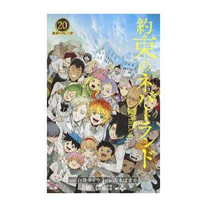 新品 約束のネバーランド (1-18巻 最新刊)