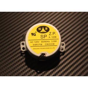 ALPS シンクロナスモーター 120V/5-6RPM ryuseifw