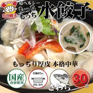 ●名称:冷凍サワラ水餃子 30個入り ●内容量:600g/約30個入り ●賞味期限:12ヶ月  賞味...