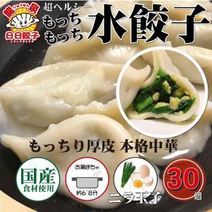 ●名称:ニラ玉水餃子 30個入り ●内容量:600g/約30個入り ●賞味期限:12ヶ月  賞味期限...