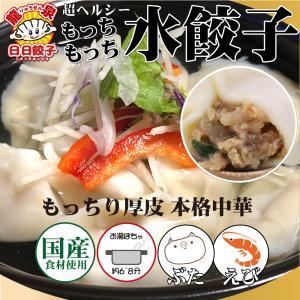 ●名称:冷凍 豚肉・エビ・玉子・ニラ入り水餃子 30個入り ●内容量:600g/約30個入り ●賞味...