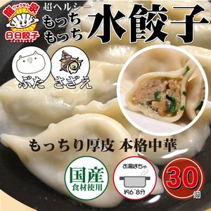 水餃子 ヘルシー 餃子 冷凍 ぎょうざ ギフト 本格中華 豚サザエ 30個入 (3袋 合計90個)