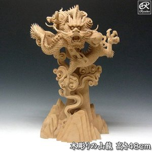 木彫り 山水雲龍 高さ48cm 置物 楠 木彫りの龍