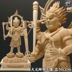 楠の白木から手彫りで彫り上げられた 大元帥明王像 です。   逆立つ髪の毛、目は吊り上り、噛み締めた...