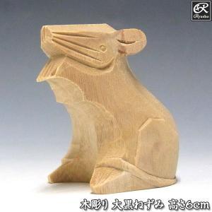 大黒ねずみ 木彫り ねずみ 置物 高さ6cm 干支 縁起物 楠製 鼠 手のひらサイズ