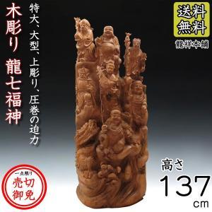 木彫り 龍七福神 置物 高さ137cm 衝立風 大型